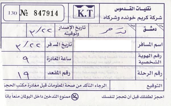 ダマスカスからパルミラまで乗ったバスのチケット 現ダマスカス ...
